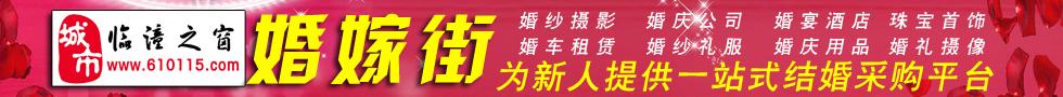 临潼婚嫁街,为新人提供一站式结婚采购平台!