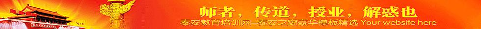 文学教育天地-秦安之窗