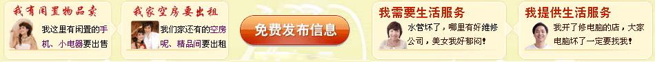 潍坊之窗免费发布各种信息!