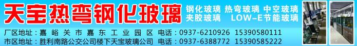 u乐娱乐平台天宝热弯玻璃工艺有限公司