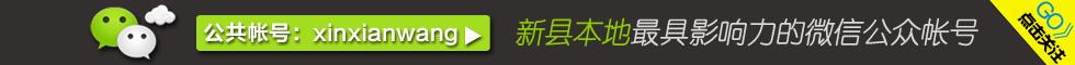 新县网微信宣传【侃吧闲聊】
