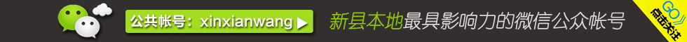 新县网微信宣传【新县城事】
