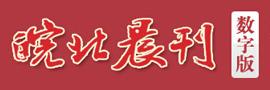 拂晓报社数字报刊平台