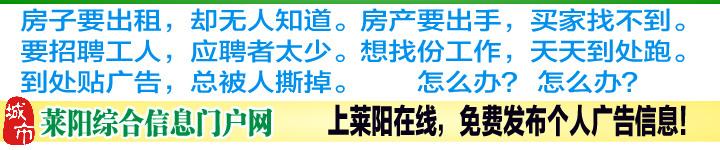 莱阳在线-分类信息免费发布