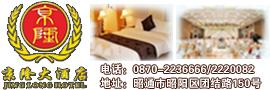 京隆大酒店