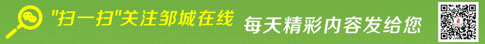 关注邹城在线微信公众平台