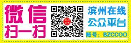 滨州在线微信