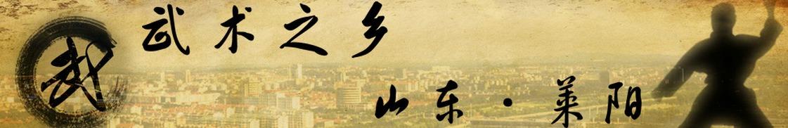 武术之乡_莱阳