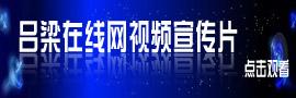 吕梁在线视频宣传片