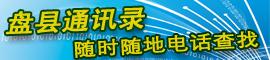 盘县通讯录