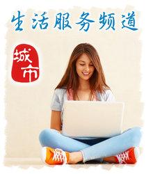莱阳城市生活信息服务