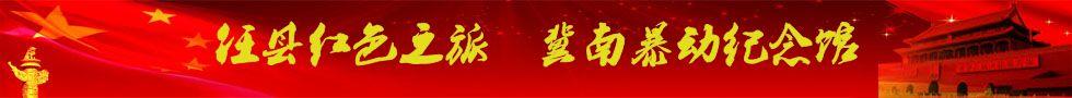 冀南暴动纪念馆