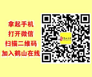 鹤山在线微信订阅号