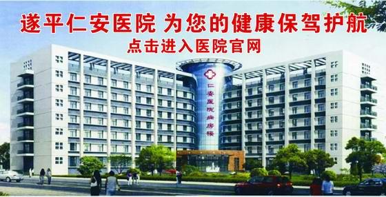 金沙平台网址仁安(红十字)医院为你的健康保驾护航