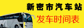 龙8国际汽车站发车表