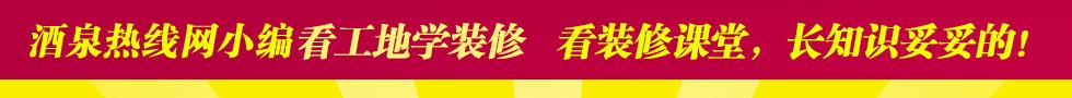 千赢国际|最新官网热线装修宝典