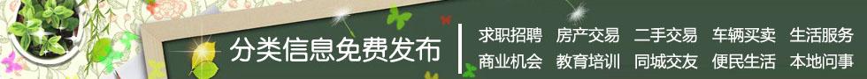 潍坊生活网 生活在潍坊免费发布信息