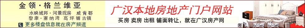 广汉房产网・广汉新楼盘
