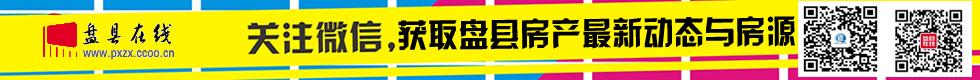 盘县房产网微信公众平台