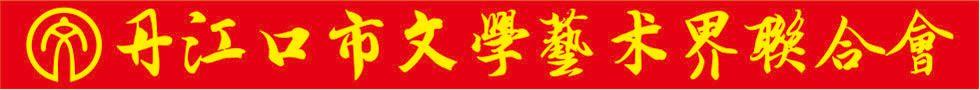 丹江口市作家协会