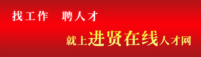 进贤在线综合门户传媒网站。