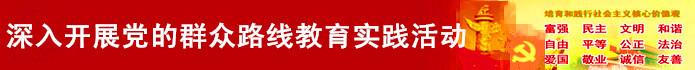 秦安县深入开展党的群众路线实践教育活动