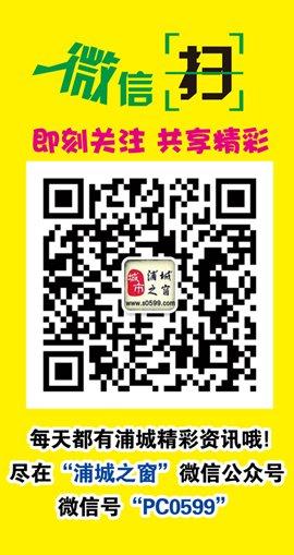 浦城之窗微信号PC0599
