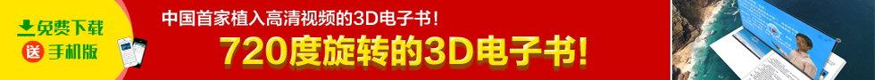 中国首家植入高清视频的3D电子书