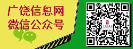 广饶信息网微信公众平台!