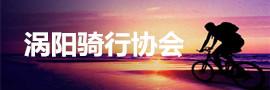 涡阳骑行协会欢迎你的加入,官方QQ群:205618853