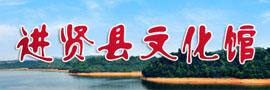 进贤文化馆