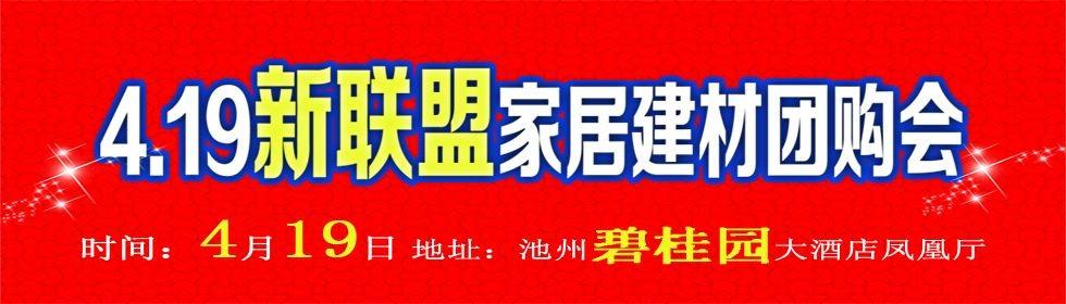 4月19日碧桂园新联盟家居建材团购会活动报名中