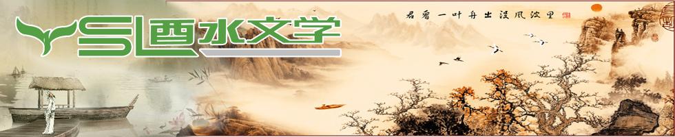 酉水文学封面