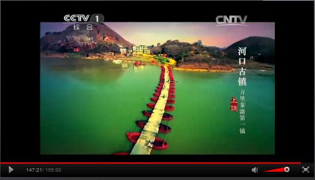 """""""铅山旅游""""宣传片上央视"""