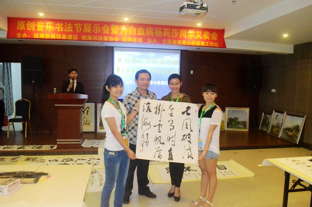杨莉莎人肉搜索_原创音乐书法节展示会为白血病杨莉莎同学义卖筹得善款近九千元