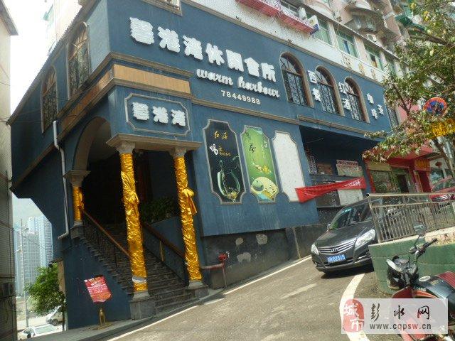 彭水欧式风格西餐厅——-馨港湾