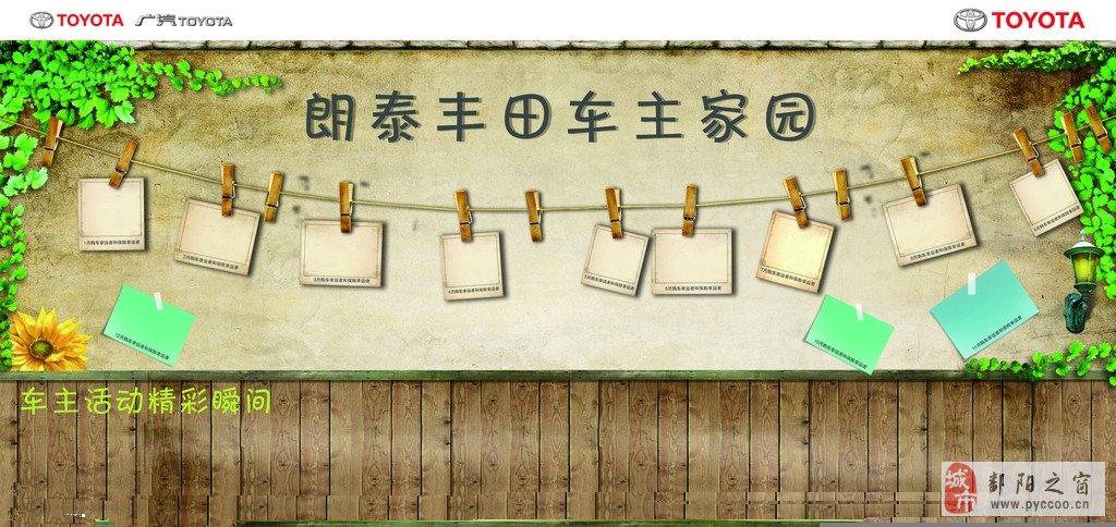 照片墙展板背景素材图片