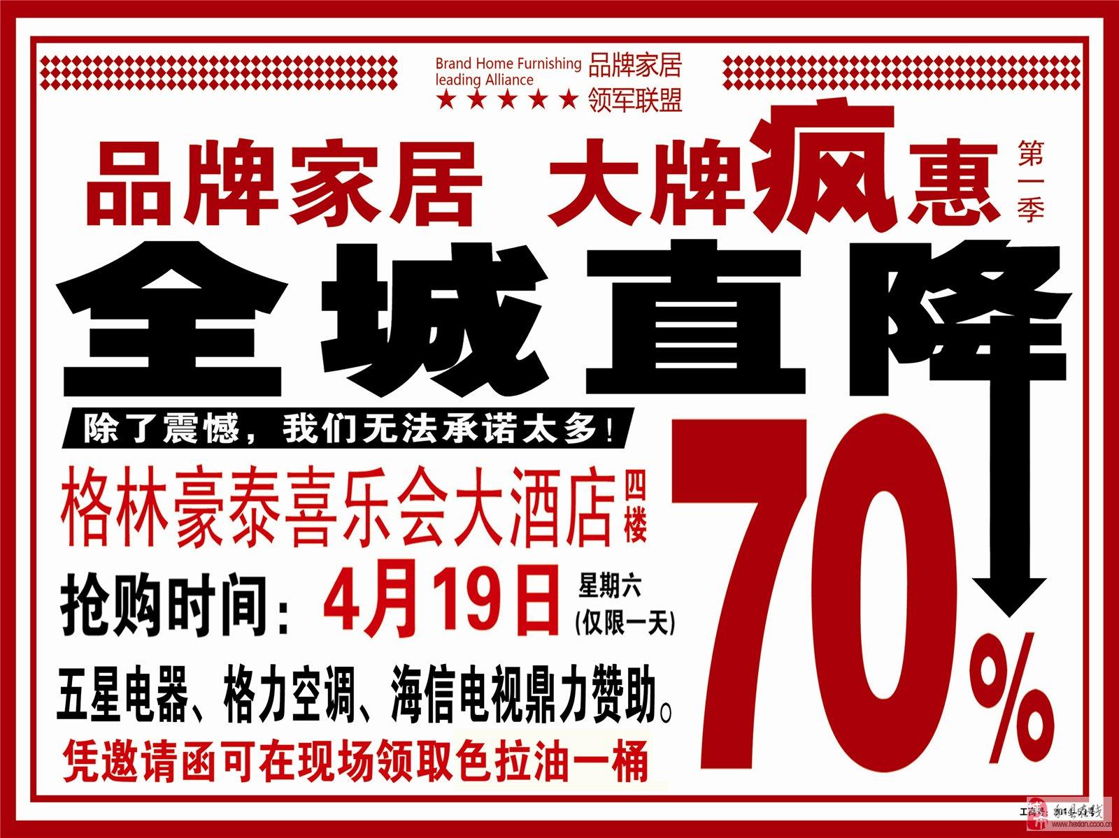 4月19日家居建材直降%70,三折卖