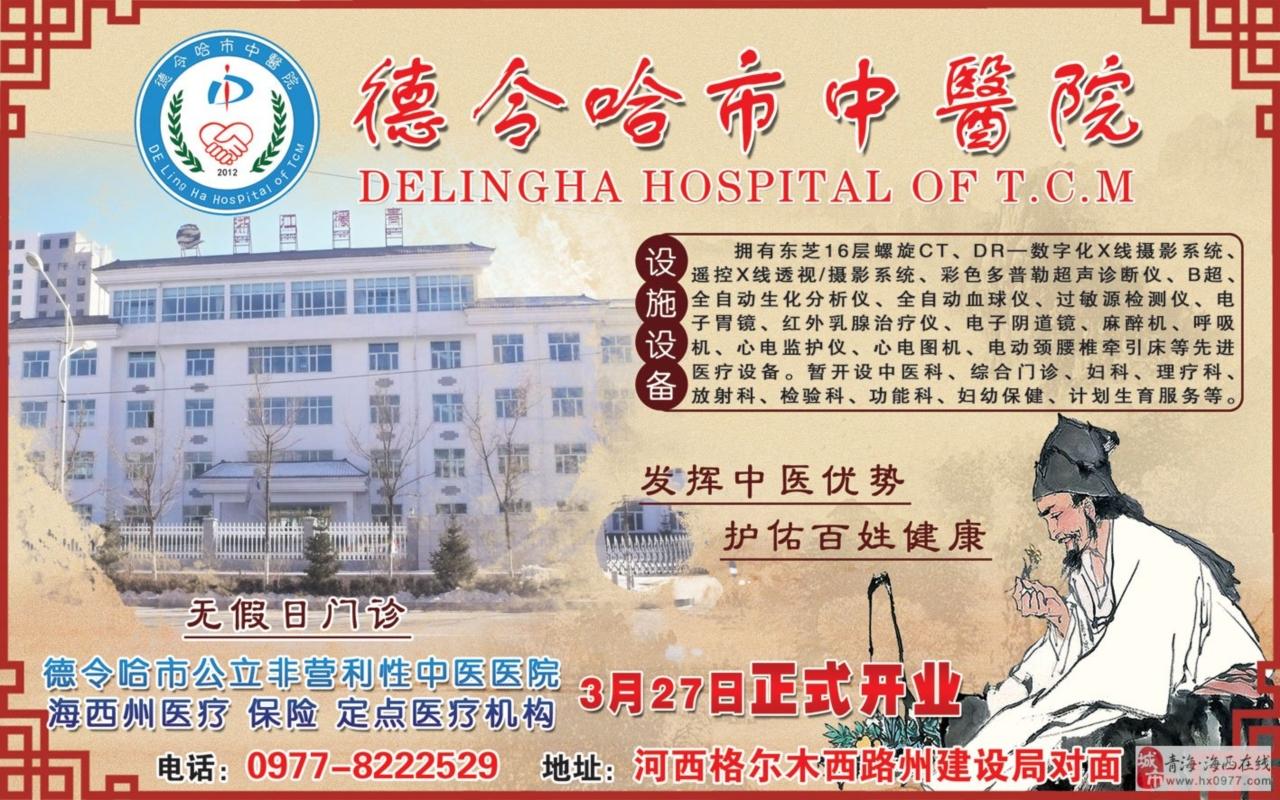 德令哈市中医院――-发挥中医优势,护佑百姓健康
