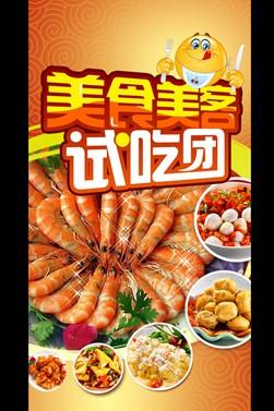 通辽19团团购美食_宝坻在线美食美客试吃团开吃喽-大事记-宝坻在线