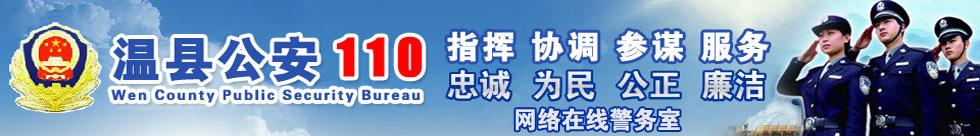 皇冠娱乐网站110在线警务室封面