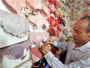 男子20年时间收集5000余件文胸(胸罩),欲打造文胸(内衣)收藏馆