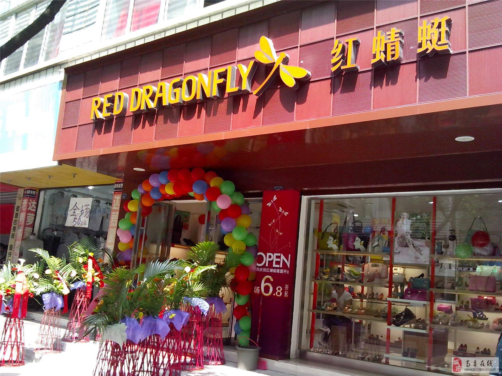 红蜻蜓旗舰店_高县红蜻蜓专卖店5.1特惠