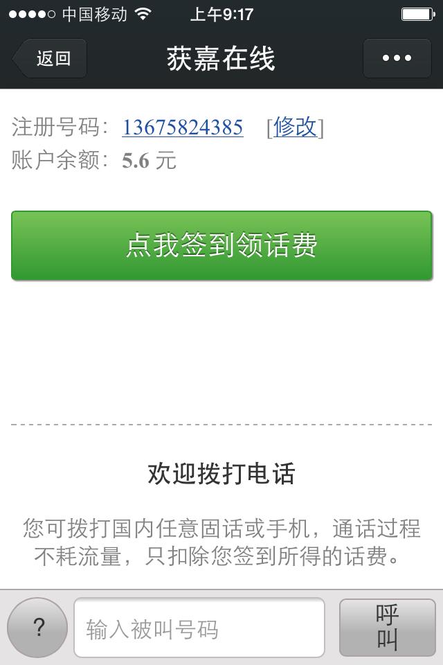 在线微信_公告肃宁在线微信平台开放关注有惊喜_论坛