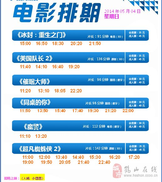 鹤山大地影院2014年05月04日(周日)最新电影排期; 鹤山大地电影院;