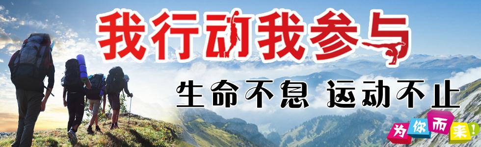 滨州户外自由人部落封面