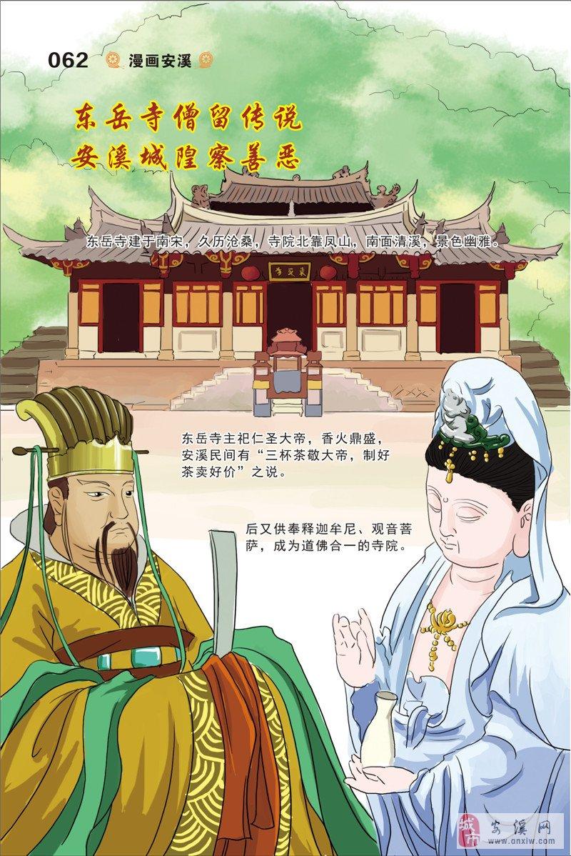 城隍传说txt_安溪城隍传说图片_安溪城隍传说_社会热点图