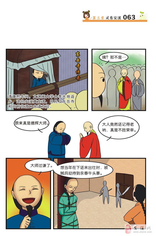 城隍传说txt_义香港龙虎豹电子书刊王力军事件内幕城隍爷