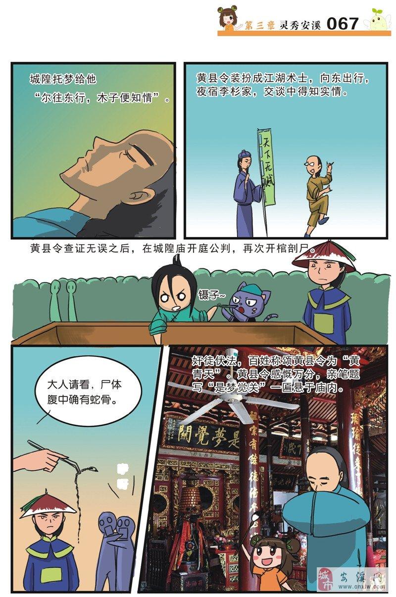 城隍传说txt_