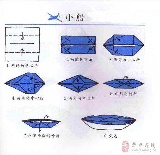 简单的儿童折纸船步骤
